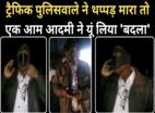 सोशल स्यापा: शराब के नशे मे मारा थप्पड़, फिर मुंह छुपाता नजर आया पुलिसवाला