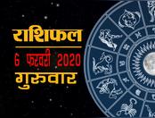 राशिफल 6 फरवरी: मिथुन राशि का चंद्रमा इनके लिए मंगलकारी
