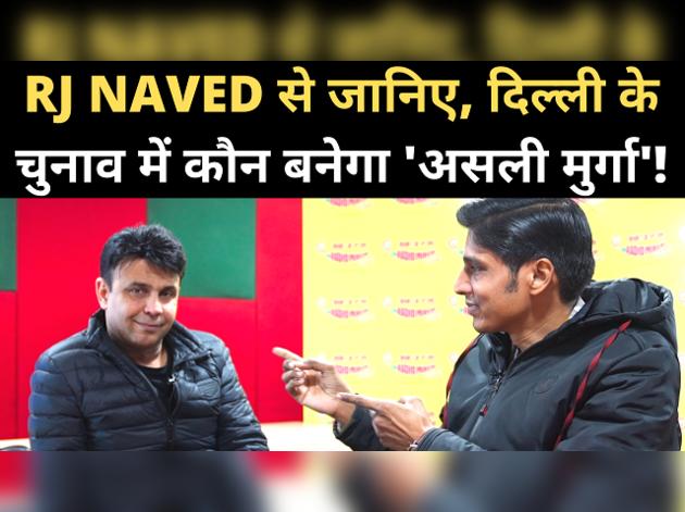 RJ Naved ने बताया, दिल्ली चुनाव में कौन बनेगा असली मुर्गा