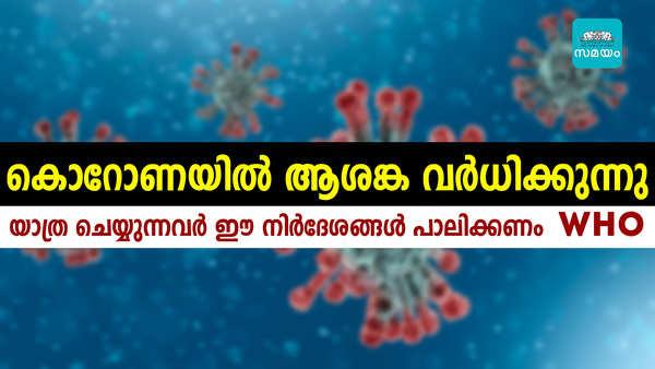 world health organisation issues a public advisory on coronavirus