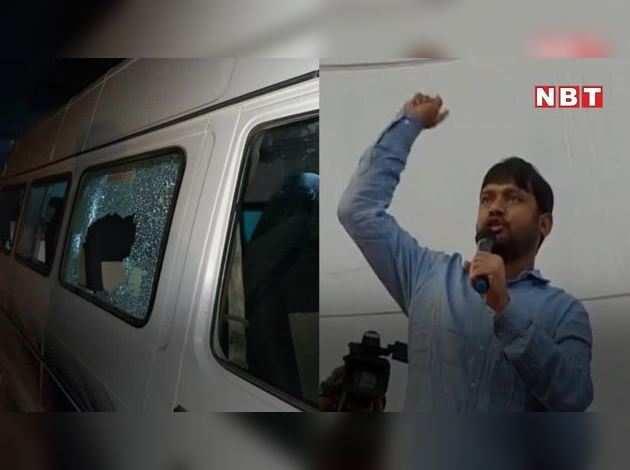 बिहार में कन्हैया कुमार पर फिर हुआ हमला, पथराव में बाल-बाल बचे