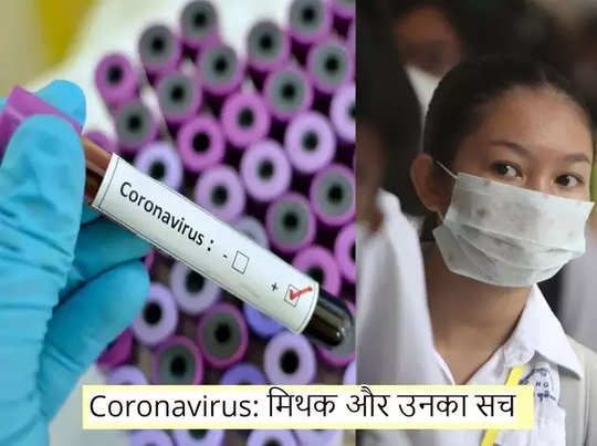 Corona Virus हे उपाय किती खरे, किती खोटे?