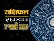 राशिफल 7 फरवरी: मिथुन राशि से जाते हुए चंद्रमा चमका रहा इनकी किस्मत
