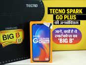 स्मार्टफोन्स के 'Big B' टेक्नो स्पार्क गो प्लस में कितना दम?