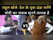 डंडे वाले बयान पर मोदी का राहुल गांधी को जवाब