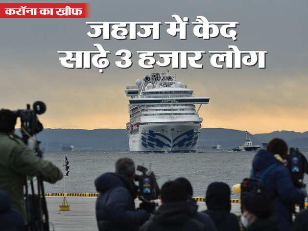 करॉना का आतंक, जहाज में कैद साढ़े 3 हजार लोग