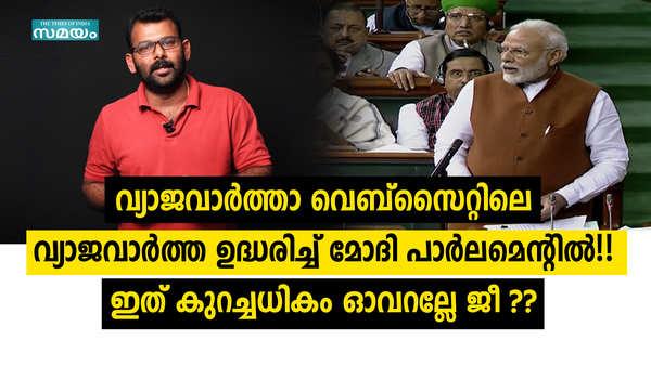 prime minister narendra modi cites satire website faking news to target omar abdullah in parliament