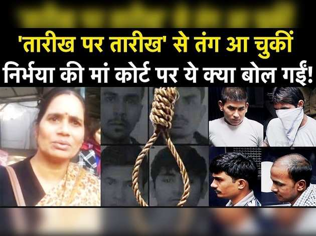 Nirbhaya's mother furious over new death warrant not released