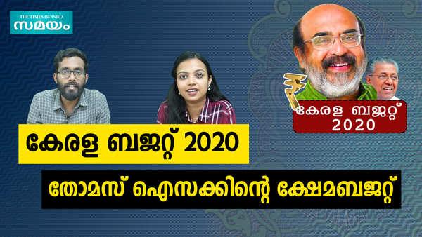 kerala budget 2020 analysis thomas isaac presents a balanced budget