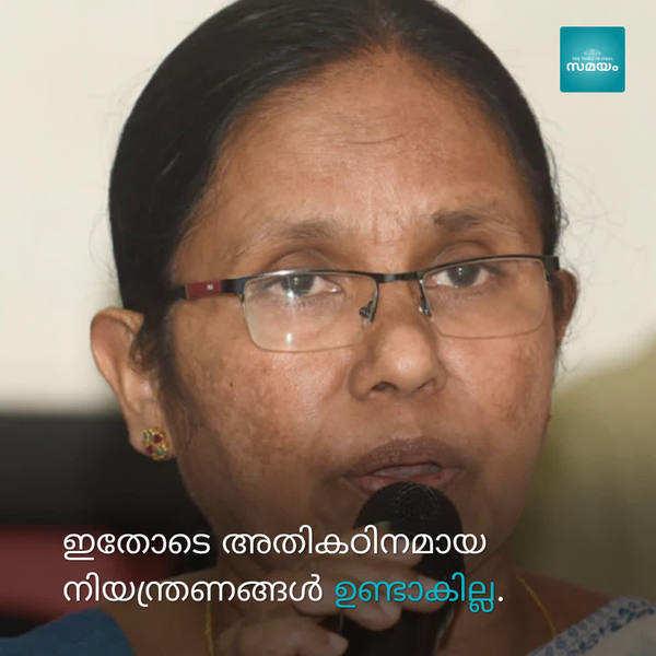 kerala withdraws decision to declare coronavirus a state disaster
