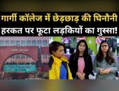 गार्गी कॉलेज में छेड़छाड़ को लेकर गुस्से में लड़कियां