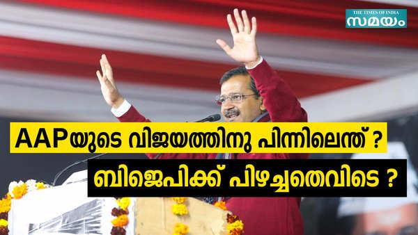 why bjp lost in delhi delhi election result 2020