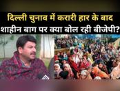 दिल्ली में हार के बाद शाहीन बाग पर क्या बोली बीजेपी?