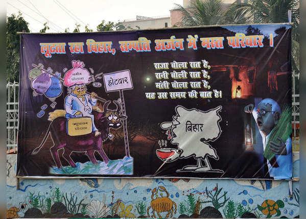 RJD पर भी पोस्टर वॉर से पलटवार