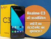 Realme C3: देखें, एंटरटेनमेंट के सुपरस्टार में कितना दम