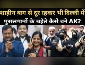 शाहीन बाग से दूरी, फिर दिल्ली में मुस्लिमों के चहेते कैसे बने AK?