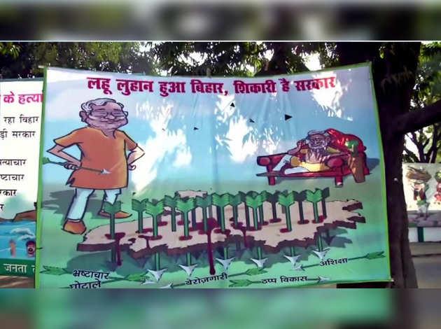बिहार विधानसभा चुनाव: राजद और जदयू के बीच पोस्टर वॉर जारी