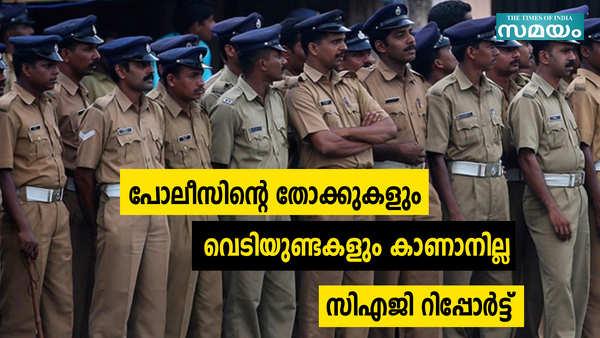 cag report against kerala police