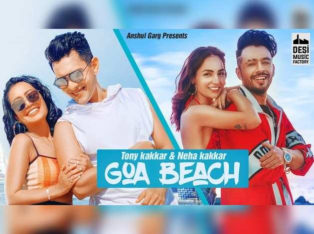 रिलीज हुआ नेहा कक्कड़ और आदित्य नारायण का पहला रोमांटिक 'GOA BEACH' सॉन्ग
