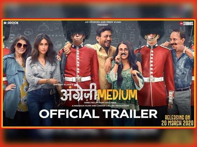 इरफान खान की फिल्म 'अंग्रेजी मीडियम' का ट्रेलर रिलीज़