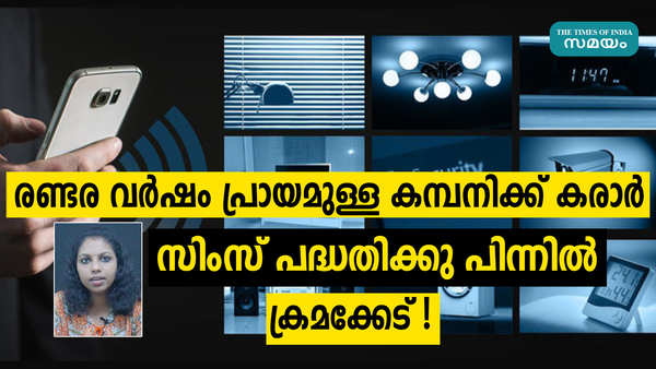 cims project keralapolice have come under scanner after the comptroller and auditor general report revealed many lapses from their part