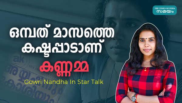 ayyappanum koshiyum fame gauri nanda interview
