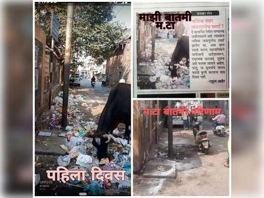 जागरूक महाराष्ट्र टाईम्स