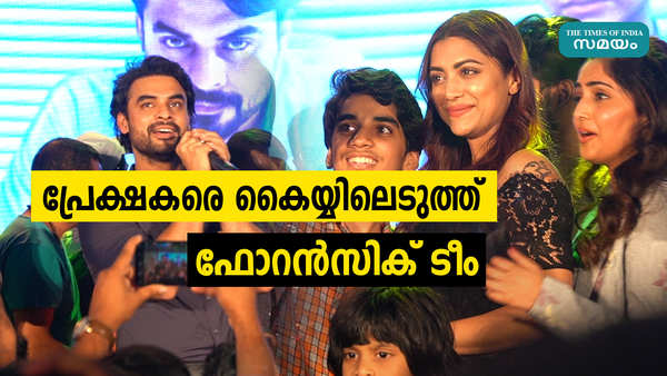 tovino thomas starrer malayalam movie forensic trailer launch function gains public attention
