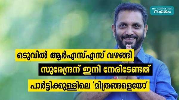 jp nadda announced k surendran as kerala bjp president on saturday