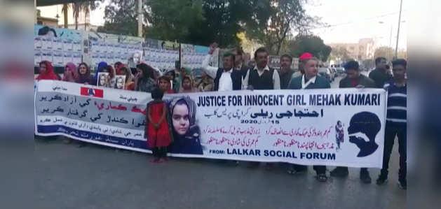 पाकिस्तान: हिंदू लड़की महक कुमारी के जबरन धर्म परिवर्तन के खिलाफ कराची में लोगों ने किया विरोध प्रदर्शन