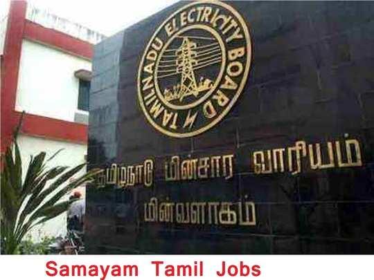 TNEB Assistant Engineer Recruitment