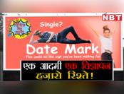 विचित्र किंतु सत्य: एक आदमी, एक विज्ञापन और हजारों रिश्ते!