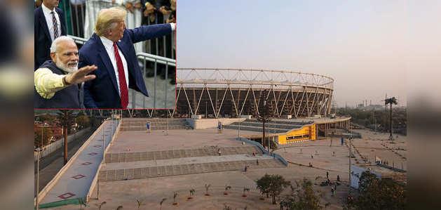 नमस्ते ट्रंप: मोटेरा के नये क्रिकेट स्टेडियम में अमेरिकी राष्ट्रपति का ऐसे होगा स्वागत