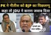 'इन्हें बस माल चाहिए', JDU का PK को जवाब