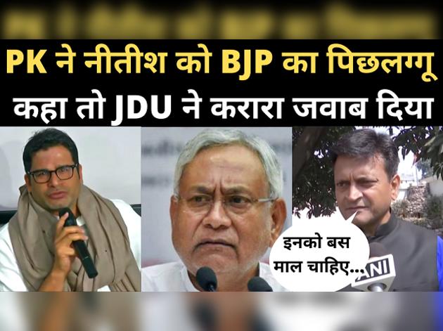 नीतीश पर PK की भड़ास, JDU ने दिया जवाब