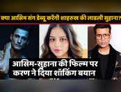 आसिम-सुहाना की फिल्म पर करण ने दिया शॉकिंग बयान