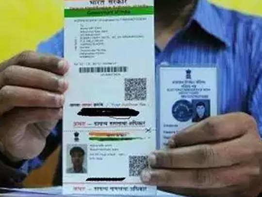 voter-aadhar