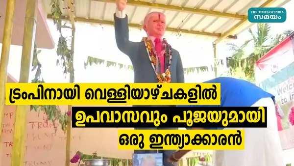 donald trump india visit man built temple for him in india