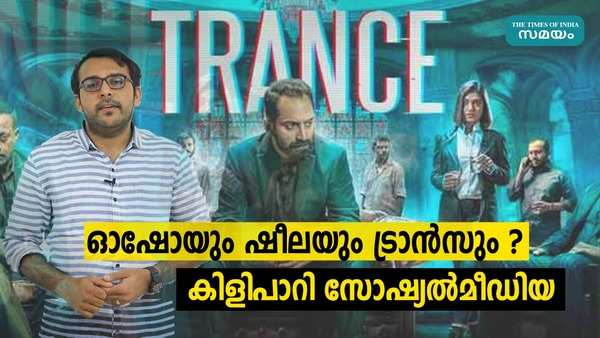 osho and maa anand sheela trance movie trailer