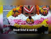 Video: भगवान शिव को प्रिय है यह अशुभ अंक, जानिए त्रिशूल और त्रिनेत्र से जुड़ीं ये शुभ बातें