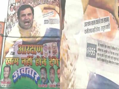 पोस्टर वॉर में राहुल गांधी को बताया 'अवतार'