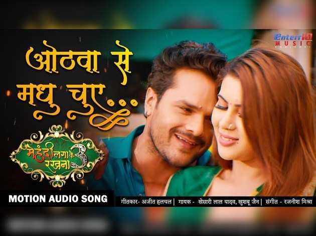 रिलीद हुआ फिल्म 'मेंहदी लगा के रखना 3' का पहला गाना 'ओठवा से मधु चुए'