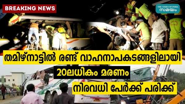 ksrtc bus accident in tamilnadu coimbatore many live lost