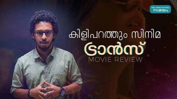 anwar rasheed is back trance movie review