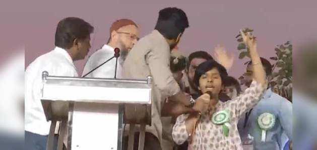 Video: ओवैसी की CAA-विरोधी रैली में मंच से लड़की ने लगाए 'पाकिस्तान जिंदाबाद' के नारे