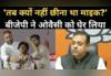 ओवैसी पर बरसी BJP, 'तब क्यों नहीं छीना माइक'