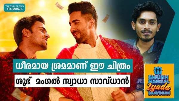 theater response of shubh mangal zyada saavdhan
