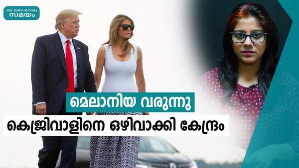 arvind kejriwal will not be attending the us first lady melania trumps delhi school visit