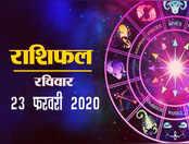 राशिफल 23 फरवरीः रवि चंद्रमा का संयोग, देखें कैसा गुजरेगा रविवार