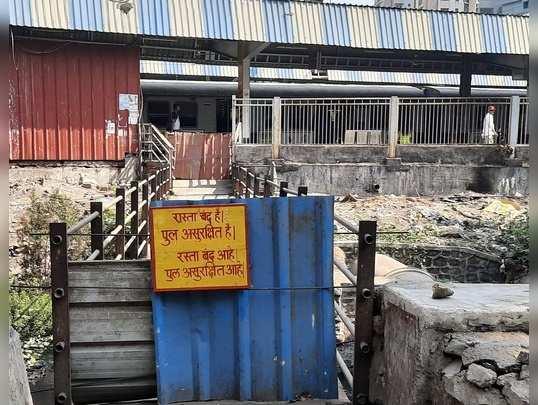 टिळकनगर स्टेशनचा धोकादायक पूल कधी दुरुस्त करणार?